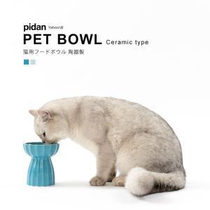 (猫用フードボウル 陶器製) pidan ピダン 猫 食器 食器台 食べやすい フードボウル 陶器 餌入れ 水入れ 猫用
