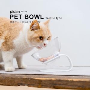 (猫用フードボウル スタンド型) pidan ピダン 猫 食器 食器台 食べやすい フードボウル 餌入れ 水入れ 猫用