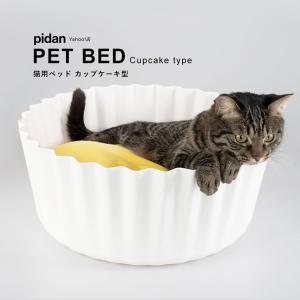 (猫用ベッド カップケーキ型) pidan ピダン 猫 ベッド 洗える ABS樹脂 おしゃれ ネコ ...