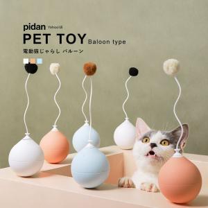 (電動猫じゃらし バルーン) pidan ピダン 猫 おもちゃ 電動 自動 猫じゃらし ボール おしゃれ ネコ 猫用