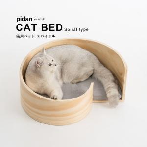 (猫用ベッド スパイラル) pidan ピダン 猫 ベッド 洗える 木製 おしゃれ ネコ 猫用