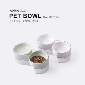 (ペット用フードボウル ダブル) pidan ピダン 猫 犬 食器 食器台 食べやすい フードボウル 餌入れ 水入れ おしゃれ ネコ 猫用