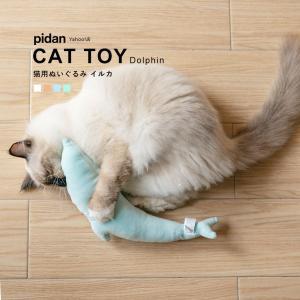 (猫用ぬいぐるみ イルカ) pidan ピダン 猫 おもちゃ イルカ けりぐるみ おしゃれ ネコ 猫...