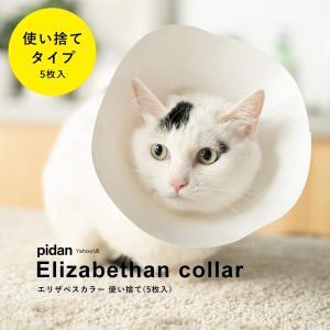 (エリザベスカラー 使い捨て 5枚入) pidan ピダン 猫 エリザベスカラー エリザベス カラー...