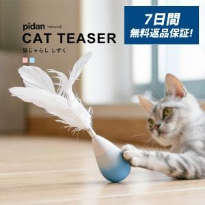 (猫じゃらし しずく) pidan ピダン 猫 おもちゃ 羽 猫じゃらし おしゃれ ネコ 猫用