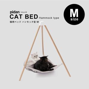 (猫用ベッド ハンモック型 M) pidan ピダン 猫 ベッド ハンモック シェニール織 木製 おしゃれ ネコ 猫用
