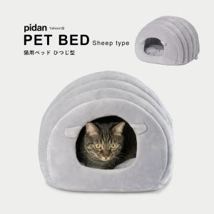 (猫用ベッド ひつじ型) pidan ピダン 猫 ベッド 冬 ドーム 冬 暖かい ハウス 冬用 おしゃれ ネコ 猫用