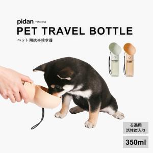 (ペット用携帯給水器 350ml) pidan ピダン 猫 犬