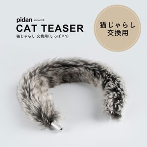 (猫じゃらし 選べる交換用 しっぽ×1) pidan ピダン 猫 おもちゃ 猫じゃらし 羽 おしゃれ...
