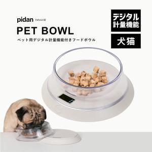 (ペット用計量機能付きフードボウル) pidan ピダン 猫 犬 食器 食器台 フードボウル 計量機...