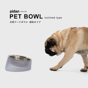 (犬用フードボウル 傾斜タイプ) pidan ピダン
