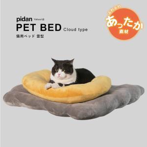(ペット用ベッド 雲型) pidan ピダン