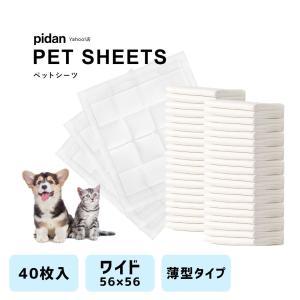 (トレーニング用ペットシーツ 薄型タイプ) pidan ピダン 犬 猫 ペットシーツ トイレシート ...