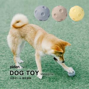 (犬用ボール 隕石模様) pidan ピダン