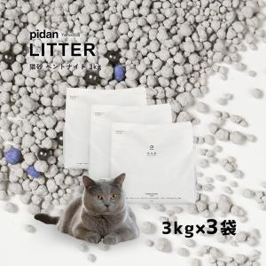 (猫砂 ベントナイト 3kg×3袋) pidan ピダン 猫 猫砂 ベントナイト 固まる おしゃれ ...
