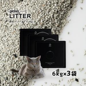 (猫砂 ベントナイト/活性炭 6kg×3袋) pidan ピダン
