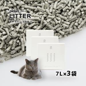 (猫砂 おから/活性炭 7L×3袋) pidan ピダン 猫 猫砂 おから トイレに流せる 固まる ...