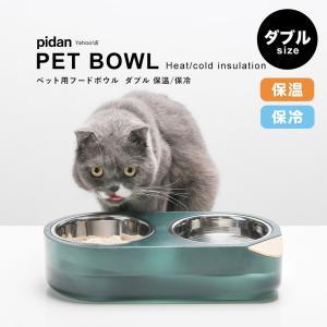 (ペット用フードボウル S ダブル) pidan ピダン 猫 犬 食器 食器台 食べやすい 保温保冷...