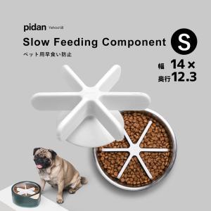 (ペット用早食い防止 S) pidan ピダン 犬 食器 早食い防止 餌入れ フードボウル ペット ...