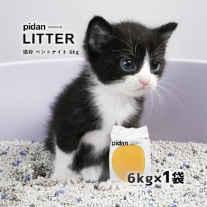 (猫砂 ベントナイト 6kg×1袋) pidan ピダン 猫 猫砂 ベントナイト 固まる おしゃれ ...