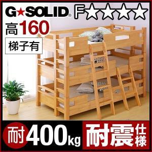 三段ベッド 3段ベッド GSOLID H160cm梯子有の写真