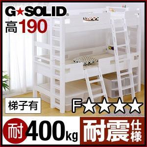 業務用 耐震 頑丈 二段ベッド 2段ベッド 業務用ベッド 子供用 安心 震災 ベッド ベット はしご...