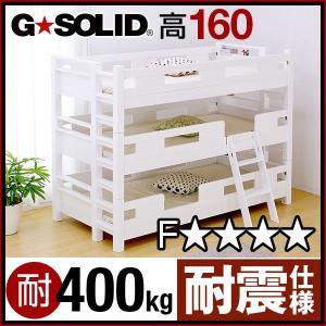 三段ベッド 3段ベッド 耐震 耐震ベッド 頑丈 安心 梯子 梯子付き 梯子ベッド 施設 業務用 合宿...