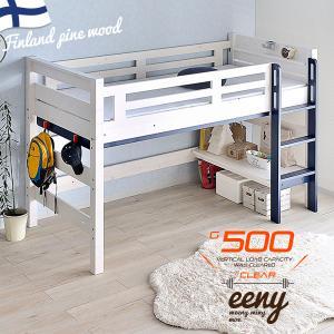 ロフトベッド システムベッド システムベット 子供ベッド 子供用ベッド 子供部屋 家具 ロータイプ ...