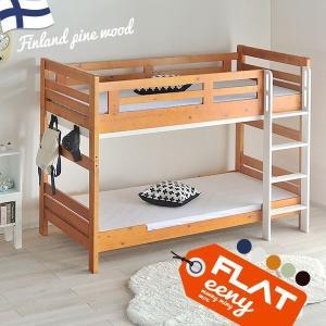 特許申請構造/耐荷重500kg 二段ベッド 2段ベッド 二段ベット 2段ベット Eeny Flat(イーニー フラット) 12色対応の写真