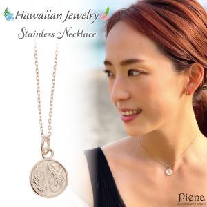 ハワイアンジュエリー サージカルステンレス製 ネックレス コイン 低金属アレルギー ピンクゴールド メダル|piena