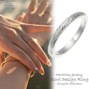 ハワイアンジュエリーリング 指輪 スタンダード レディース メンズ サージカルステンレス 低金属アレ...