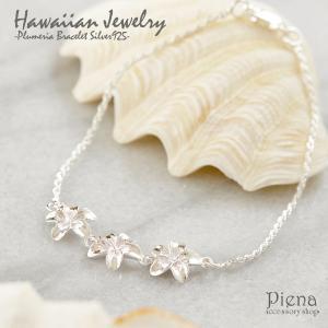 ブレスレット ハワイアンジュエリー シルバー925 3連プルメリア 花 フラワー 海 piena