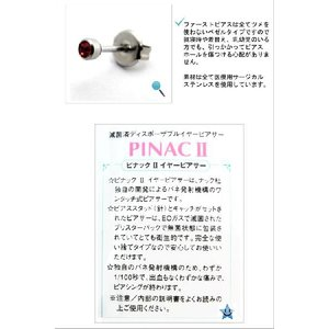 ピアッサー ファーストピアス付きピアサー ピナック2 19G|piena|03