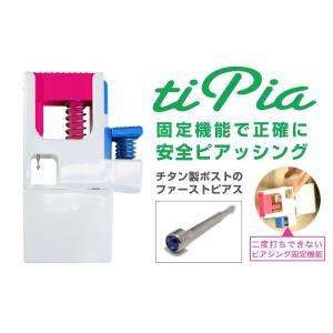 ピアッサー チタン製 耳たぶ 片耳用 18G ティピア|piena|02