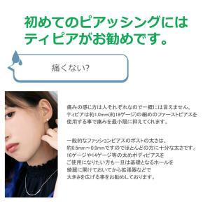 ピアッサー チタン製 耳たぶ 片耳用 18G ティピア|piena|04