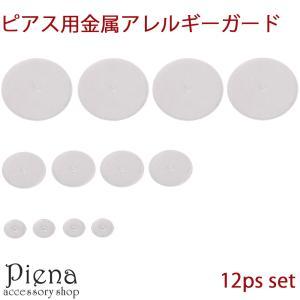 ピアスカバー 12個セット 6ペア 大中小 シリコン 保護 シート 金属アレルギー対応|piena