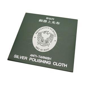 シルバー磨き 磨き布 シルバークロス シルバークリーナー 銀器上光布銀磨き