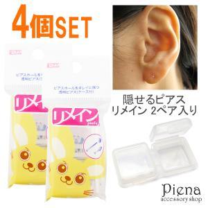 医療用樹脂 ノンアレルギーピアス シークレット 透明 アレルギー予防 リメイン 4個セット|piena