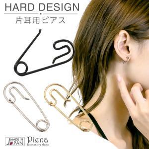 ピアス スタッドピアス 片耳用 ユニーク 個性的 安全ピン  真鍮製 金属アレルギー対応 メンズ レ...