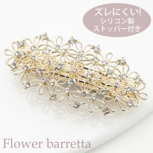 お花がいっぱい フラワーがたくさん詰まった バレッタ ヘアアクセサリー 小花 ストーン キラキラ 華...