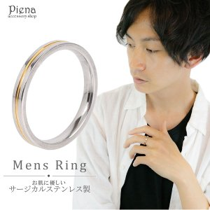 リング サージカルステンレス製 ゴールドライン シンプル 指輪 低金属アレルギー メンズ