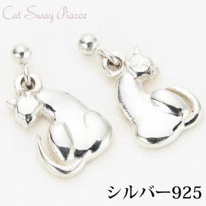 シルバー925製振り向き猫のスタッドピアス 揺れる ネコ アニマル cat シンプル 小さめ 大人か...