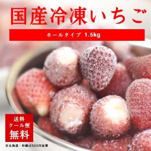 国産 冷凍いちご フローズンいちご 1.5kg ヘタなし...
