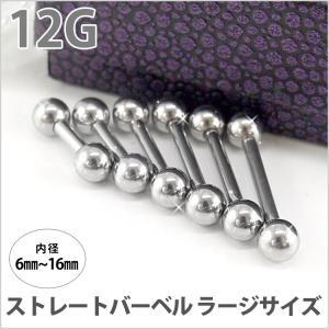 ボディピアス ストレートバーベル 12G ボディーピアス 舌ピアス|piercing-nana