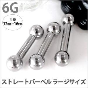 ボディピアス 拡張派必見 ストレートバーベル 6G ボディーピアス 舌ピアス|piercing-nana