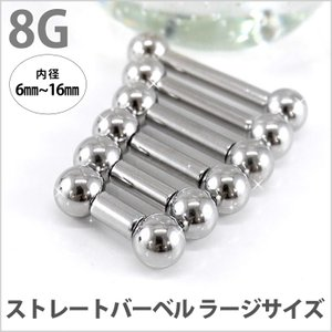 ボディピアス ストレートバーベル 8G ボディーピアス 舌ピアス piercing-nana