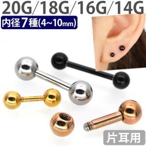 ボディピアス 18G 16G 14G バーベル ステンレス ストレートバーベル 18G 16G 14G ボディーピアス 舌ピアス 軟骨ピアス ボディーピアス 金属アレルギー対応|piercing-nana
