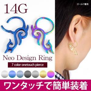 ボディピアス 14G リング ワンタッチで装着 ネオデビリッシュフォックスリング ボディーピアス 金属アレルギー対応|piercing-nana