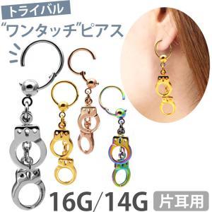 ボディピアス 16G 14G ワンタッチで装着可能な手錠デザインのチャーム付 ネオハンドカフスビーズリング 金属アレルギー対応|piercing-nana
