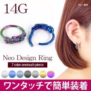 ボディピアス ワンタッチで装着 ネオスカルデザインリング 14G ボディーピアス 軟骨ピアス ヘリックス トラガス|piercing-nana